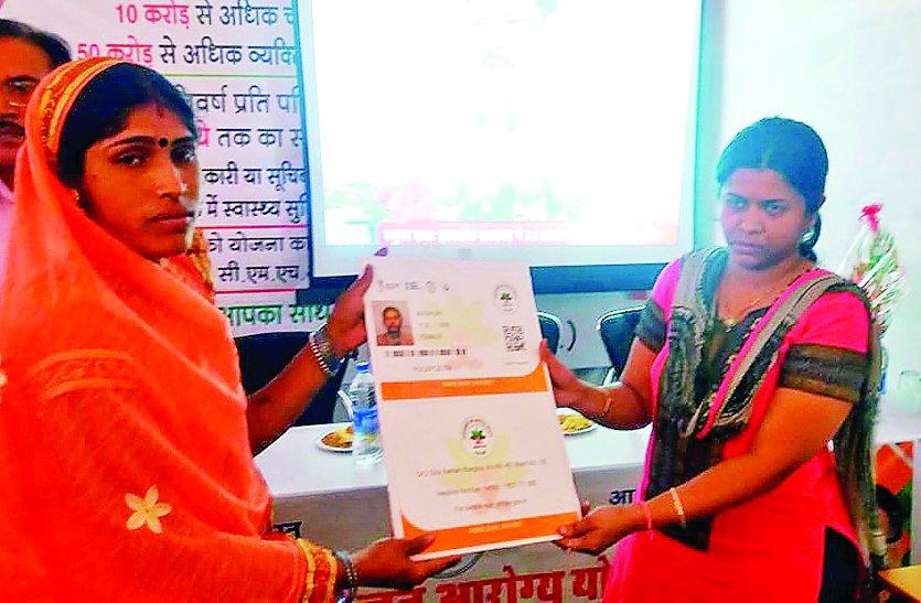 आयुष्मान भारत योजना 2018 : जिले के 92 हजार गरीब परिवार को मिलेगी 5 लाख की स्वास्थ्य सुविधा