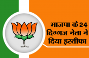 Breaking News : एक के बाद एक भाजपा के 24 दिग्गज नेता ने दिया इस्तीफा, चुनाव से पहले भाजपा में मचा हड़कंप!