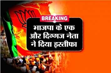 mp election 2018 : भाजपा के एक और दिग्गज नेता ने दिया इस्तीफा, कांग्रेस में शामिल..