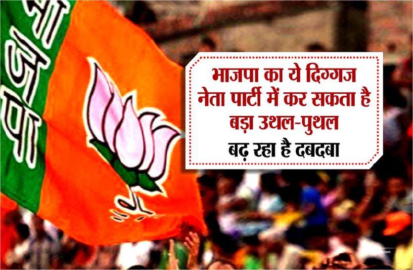 ELECTION 2018 भाजपा का ये दिग्गज नेता पार्टी में कर सकता है बड़ा उथपुथल, बढ़ रहा है दबदबा