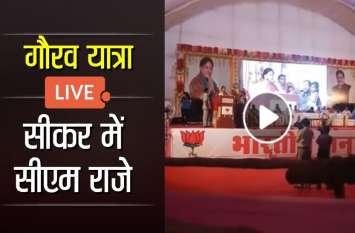 #Gaurav Yatra Sikar Live : शेखावाटी में सीएम वसुंधरा राजे की गौरव यात्रा सम्पन्न, जानिए कहां-क्या सौगातें मिलीं