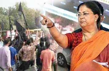 सीएम राजे की यात्रा का जमकर विरोध! दिखाए काले झंडे, फिर भी बोली राजे - वे रोना रोते रहे, हमने विकास किया