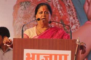 #LIVE : CM राजे की सीकर सभा की ये हैं तीन खास बातें