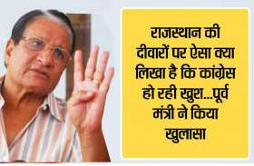 राजस्थान की दीवारों पर ऐसा क्या लिखा है कि कांग्रेस हो रही खुश...पूर्व मंत्री किया खुलासा...सुनिए पूरा बयान