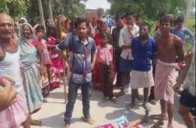 सड़क हादसे में महिला की मौत, आक्रोशित ग्रामीणों ने किया हंगामा