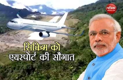 पीएम मोदी ने किया सिक्किम के पहले एयरपोर्ट का उद्घाटन, चीन से सिर्फ 60 किमी दूर है हवाई अड्डा