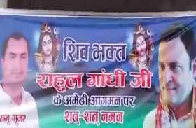 दो दिन के अमेठी दौरे पर राहुल गांधी, शिवभक्त पोस्टरों से पटी