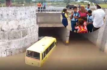 अजमेर: बारिश के पानी में फंसी स्कूली बच्चों से भरी बस, मच गई अफरा-तफरी, जेसीबी की सहायता से निकाला बाहर