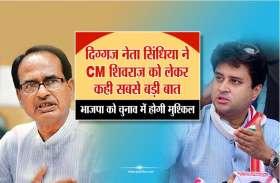 दिग्गज नेता सिंधिया ने सीएम शिवराज को लेकर कही सबसे बड़ी बात,भाजपा को चुनाव में होगी मुश्किल