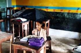 शर्मनाक! सरकारी विद्यालय की टपक रही छत, छाता पकड़कर पढ़ रहीं बालिकाएं