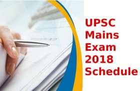 UPSC Mains Exam 2018 Schedule: 28 सितंबर से शुरू हो रही है यूपीएससी मुख्य परीक्षा, यहां जाने पूरा टाइम टेबल