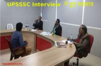 UPSSSC Interview में हुए बदलाव, अब नाम की बजाय रोल नंबर से होंगे साक्षात्कार