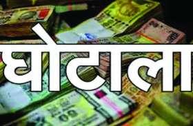 बिना स्वीकृति के बिना ही दे दिया लाखों का ऋण : दलाल ने पिता- बुआ के नाम उठाए एक करोड़
