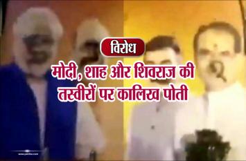 Breaking: मोदी और अमित शाह की तस्वीरों पर कालिख पोती, काले झंडे भी दिखाए