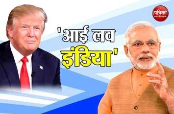 मैं भारत से प्यार करता हूं, पीएम मोदी को मेरा अभिवादन: डोनाल्ड ट्रंप
