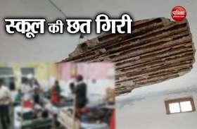बिहार: पश्चिमी चंपारण में स्कूल की छत गिरी, 1 छात्र की मौत 7 से अधिक घायल