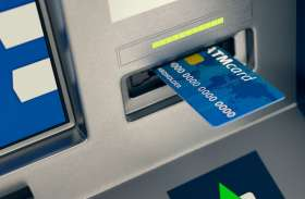 ATM कार्ड पर मिलता है 10 लाख का इंश्योरेंस, जानिए कैसे निकालें