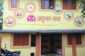 आयुष्मान भारत : जिले में खोले जा रहे हैं 87 हेल्थ एंड वेलनेस सेंटर, इन्हें मिलेगा पांच लाख तक का मुफ्त इलाज