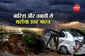जानलेवा बारिश से सावधान, पंजाब और हिमाचल प्रदेश समेत उत्तर भारत के कई राज्यों में अलर्ट जारी