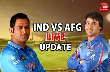 IND vs AFG: भारत और अफगानिस्तान के बीच खेला गया मुकाबला टाई पर हुआ समाप्त