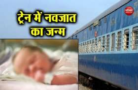 ट्रेन में महिला ने बच्ची को दिया जन्म, रेलकर्मियों ने की प्रसूता की मदद