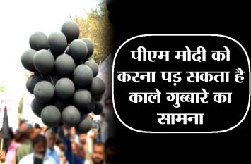 प्रशासन अलर्ट : पीएम मोदी को करना पड़ सकता है काले गुब्बारे का सामना - see video