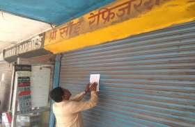 Video- नगर निगम इन दुकानों के बाहर चस्पा कर रहा नोटिस, पढि़ए क्या लिखा है नोटिस में...