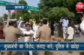 मुख्यमंत्री योगी आदित्यनाथ का विरोध, लगाए नारे, पुलिस ने खदेड़ा, देखें वीडियो