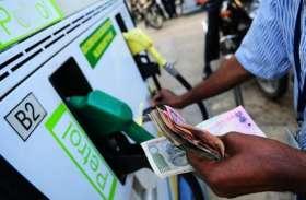 रिकॉर्ड स्तर पर पेट्रोल के दाम, आज फिर हो गई बढ़ोतरी