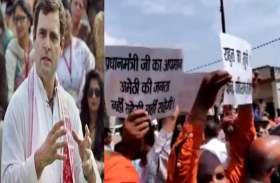 अमेठी में राहुल गांधी का विरोध, लगे कांग्रेस अध्यक्ष वापस जाओ के नारे, देखें वीडियो
