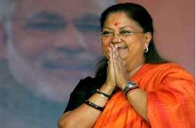 राजस्थान के चुनावी साल में सौगातों की बारिश, शेखावटी पर मेहरबान हुई CM राजे