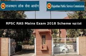 RPSC RAS Mains Exam 2018 Scheme जारी, यहां पढ़ें पूरी जानकारी