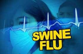 डेंगू के बाद अब स्वाइन फ्लू का भी बढ़ा खतरा