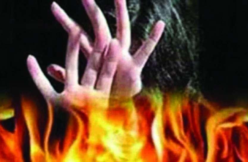 पारिवारिक विवाद में महिला को जिंदा जलाने का प्रयास