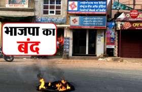 भाजपा के बंगाल बंद में बवाल, बेकाबू टीएमसी समर्थकों ने महिला को गिरा-गिरा कर पीटा
