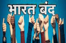 Bharat Band की पूरी तैयारी, बीजेपी सरकार के खिलाफ बंद को सफल बनाने का आहृान,जरूरी सामान खरीद लें नहीं तो हो सकती है परेशानी