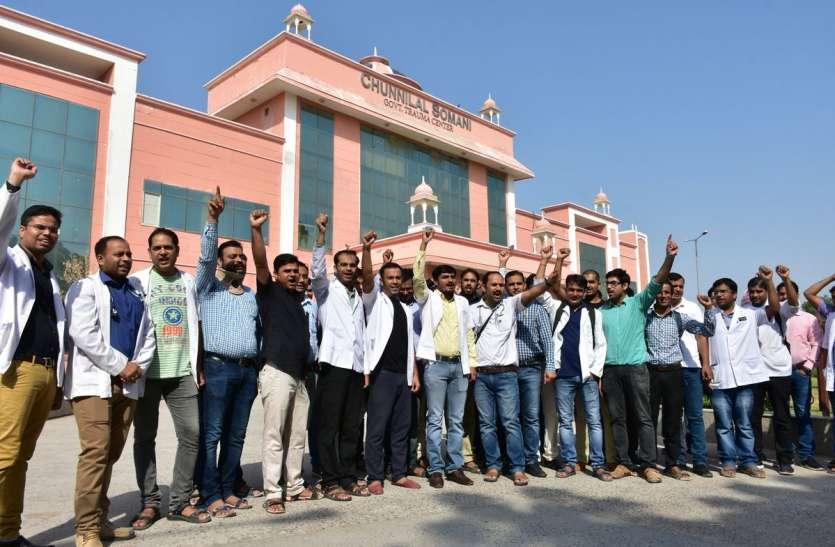 बंगाल का विरोध राजस्थान में जारी चिकित्सकों ने मानव श्रृंखला बना कर जताया विरोध