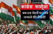 कांग्रेस की ये है नई रणनीति! चुनाव में जीत के लिए अपनाएगी ये फार्मूला...