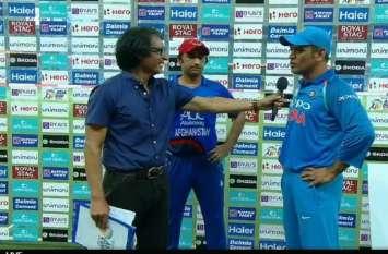 गलत अंपायरिंग के कारण जीत से चूकी भारतीय टीम, कप्तान धोनी ने मैच के बाद बताई वजह
