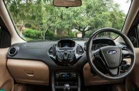 एक-दूसरे से बेहद अलग हैं Ford Ecosport की ये 4 कारें, अपनी जरूरत के हिसाब से चुनें