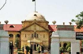 आईआईटी कानपुर के चार प्रोफेसरों को हाईकोर्ट से राहत, नहीं दर्ज होगा मुकदमा