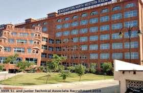 रेलवे में निकली Technical Associate के पदों पर भर्ती, आवेदन का आज आखरी मौका