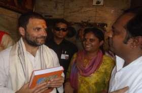 राम की तपोभूमि में राहुल गांधी: बड़े मुद्दों को भुनाने का ब्लू प्रिंट तैयार पूरा कांग्रेस अमला तैयारियों में जुटा