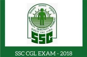 SSC CGL 2018 Tier 1 Exam: जाने कब जारी होंगे एडमिट कार्ड और किस दिन होगी परीक्षा