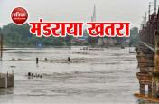 हरियाणा के हथिनी कुंड बैराज के पानी से दिल्ली में आफत, खतरे के निशान से ऊपर बह रही यमुना