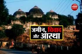 अयोध्या मामला: कब और कहां से शुरू हुआ विवाद, तारीख के झरोखों से जानें पूरा मामला