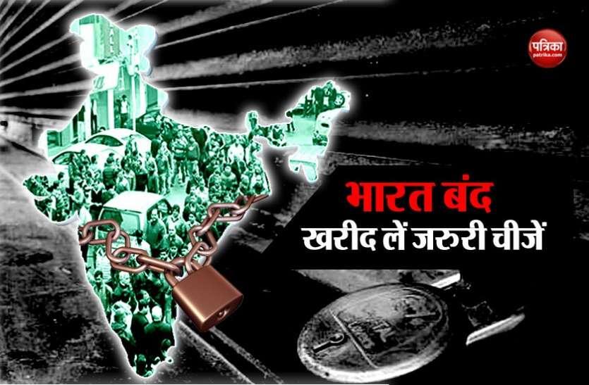 आज होगा भारत बंद, परेशानी से बचने के लिए पहले ही लें जरूरी काम