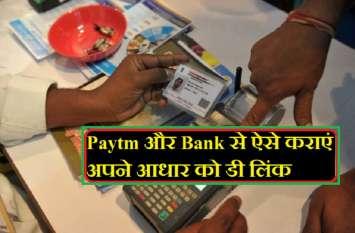 Paytm और Bank से ऐसे कराएं अपने आधार को डी लिंक