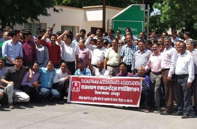 लेखाकर्मियों की रैली, सामूहिक अवकाश से कार्य ठप