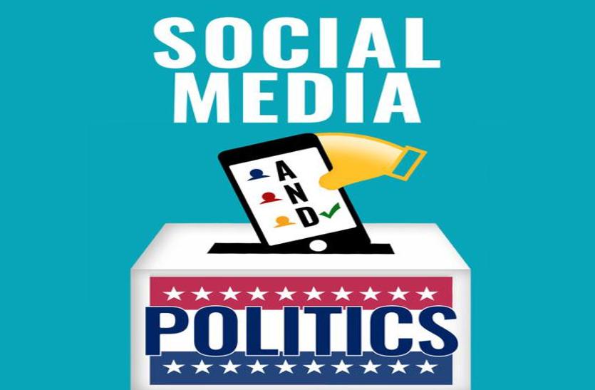 आगामी चुनावों पर रहेगा सोशल मीडिया का असर